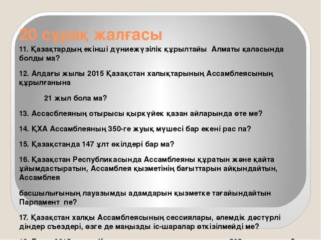 20 сұрақ жалғасы 11. Қазақтардың екінші дүниежүзiлiк құрылтайы Алматы қаласын...
