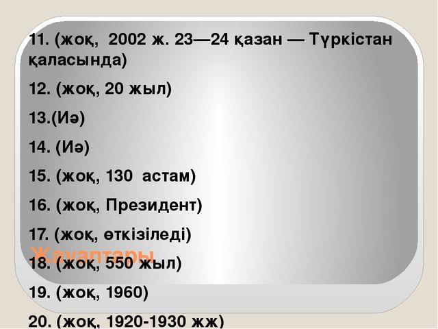Жауаптары 11. (жоқ, 2002 ж. 23—24 қазан — Түркістан қаласында) 12. (жоқ, 20 ж...
