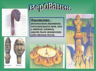 Язычество – религиозные верования, отличающиеся тем, что у каждого племени, н