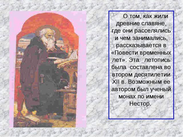 О том, как жили древние славяне, где они расселялись и чем занимались, расск...