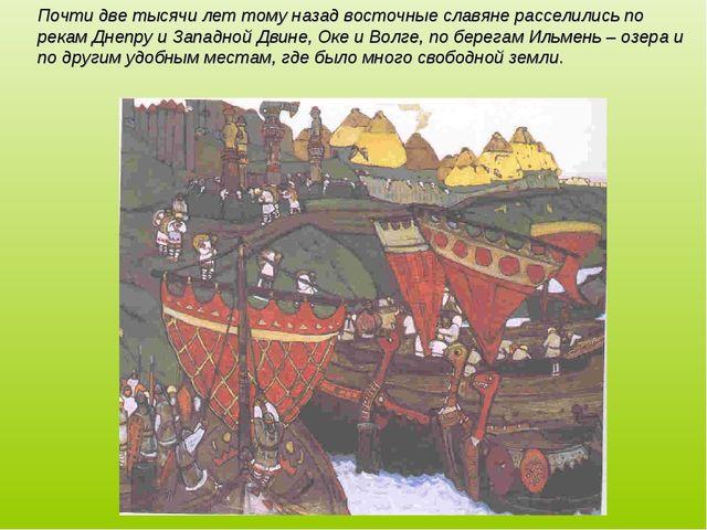 Почти две тысячи лет тому назад восточные славяне расселились по рекам Днепру...