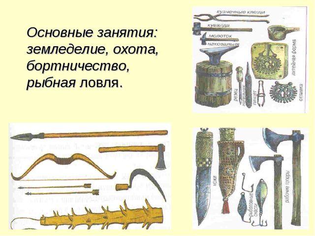 Основные занятия: земледелие, охота, бортничество, рыбная ловля.