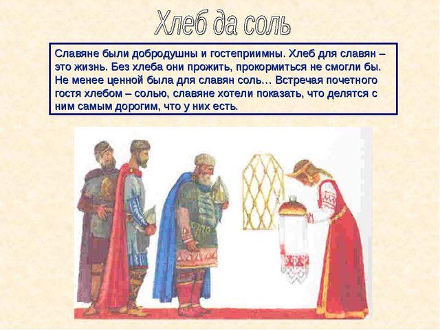 Славяне были добродушны и гостеприимны. Хлеб для славян – это жизнь. Без хлеб...
