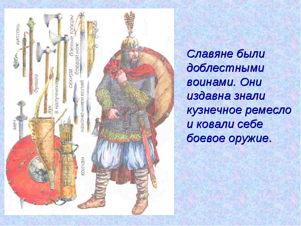 Славяне были доблестными воинами. Они издавна знали кузнечное ремесло и ковал...