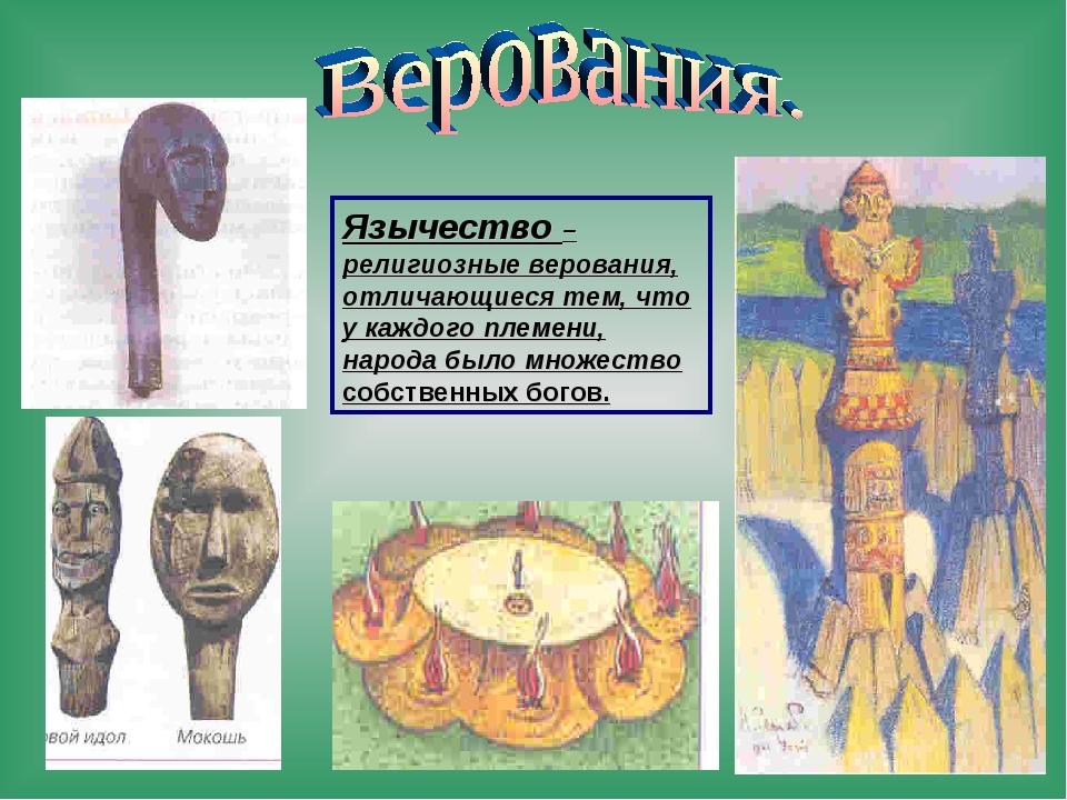 Язычество – религиозные верования, отличающиеся тем, что у каждого племени, н...