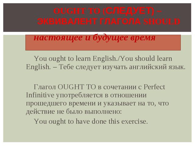 настоящее и будущее время You ought to learn English./You should learn Englis...