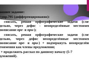 Домашнее задание: § 59 упр.795 (дифференцированно): У-3 списать, решая орфогр