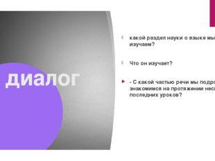 диалог какой раздел науки о языке мы изучаем? Что он изучает? - С какой часть