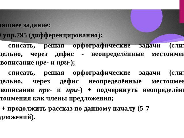 Домашнее задание: § 59 упр.795 (дифференцированно): У-3 списать, решая орфогр...