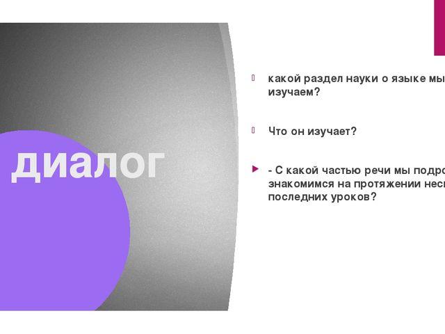 диалог какой раздел науки о языке мы изучаем? Что он изучает? - С какой часть...