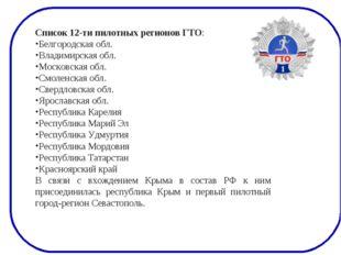 Список 12-ти пилотных регионов ГТО: Белгородская обл. Владимирская обл. Моско