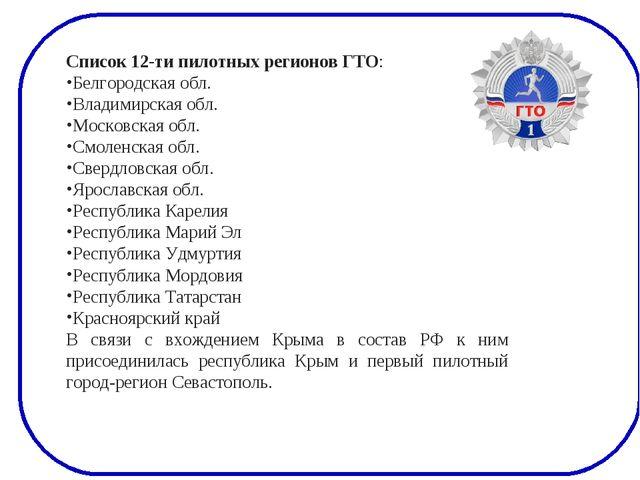 Список 12-ти пилотных регионов ГТО: Белгородская обл. Владимирская обл. Моско...