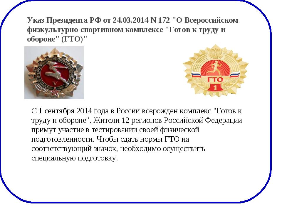 "Указ Президента РФ от 24.03.2014 N 172 ""О Всероссийском физкультурно-спортивн..."
