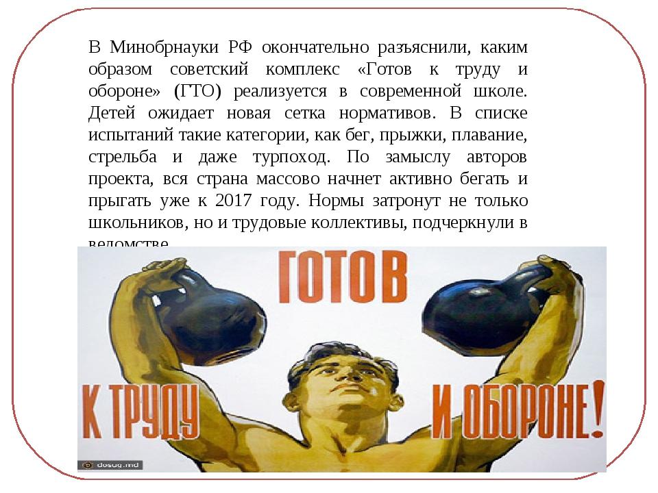 В Минобрнауки РФ окончательно разъяснили, каким образом советский комплекс «Г...