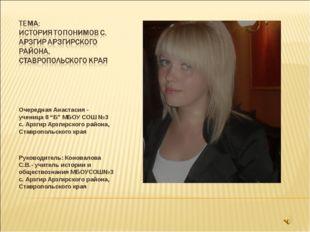 """Очередная Анастасия - ученица 8 """"Б"""" МБОУ СОШ №3 с. Арзгир Арзгирского района"""