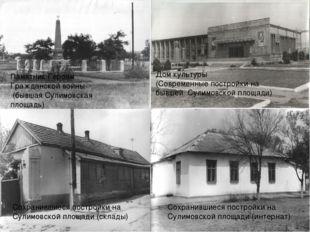 Памятник Героям Гражданской войны (бывшая Сулимовская площадь) Дом культуры (