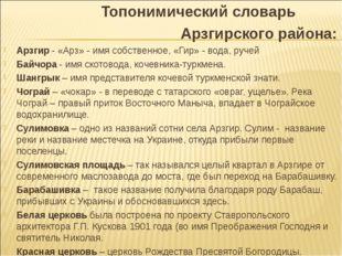 Топонимический словарь Арзгирского района: Арзгир - «Арз» - имя собственно