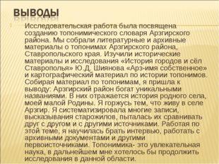 Исследовательская работа была посвящена созданию топонимического словаря Арзг