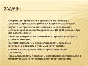 -Собрать литературные и архивные материалы о топонимах Арзгирского района, Ст