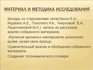 Беседы со старожилами села(Лахно Е.И., Муравко А.Е., Покотило Р.А., Чекуновой