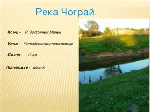 Река Чограй Исток - Р. Восточный Маныч Устье - Чограйское водохранилище Длина