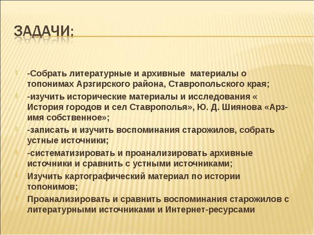 -Собрать литературные и архивные материалы о топонимах Арзгирского района, Ст...