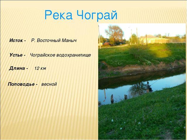 Река Чограй Исток - Р. Восточный Маныч Устье - Чограйское водохранилище Длина...
