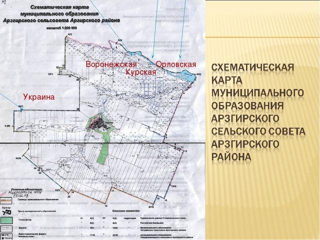Украина Воронежская Курская Орловская