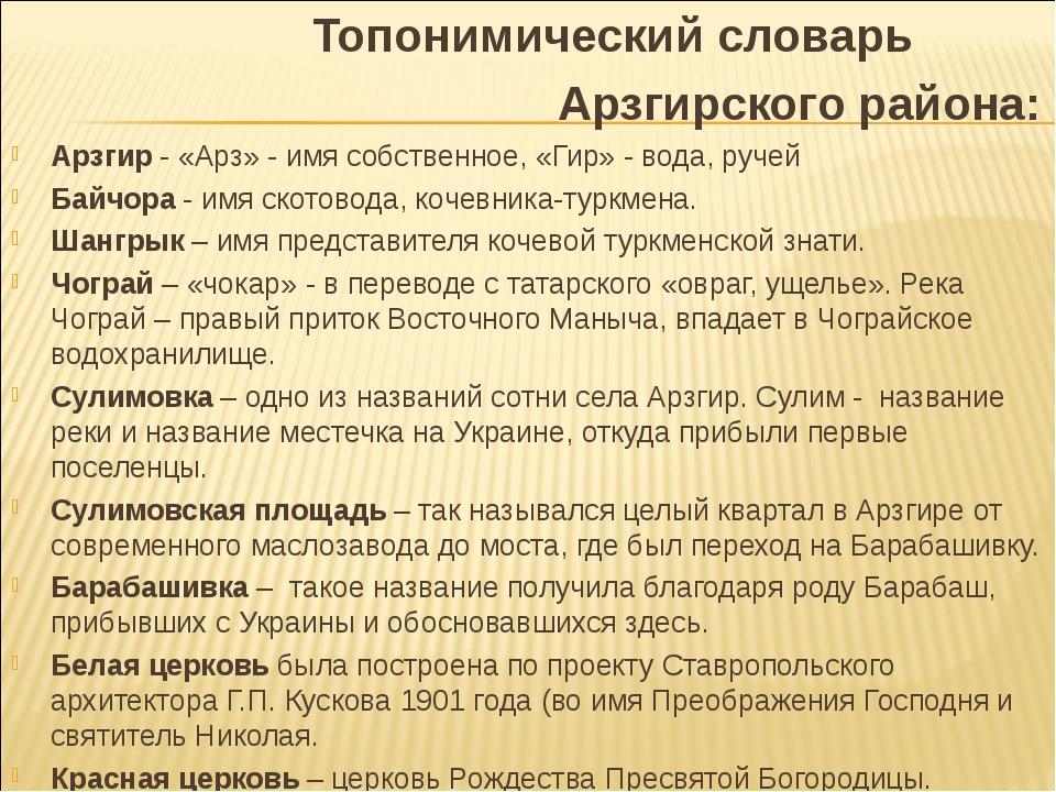 Топонимический словарь Арзгирского района: Арзгир - «Арз» - имя собственно...