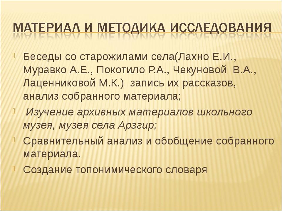 Беседы со старожилами села(Лахно Е.И., Муравко А.Е., Покотило Р.А., Чекуновой...