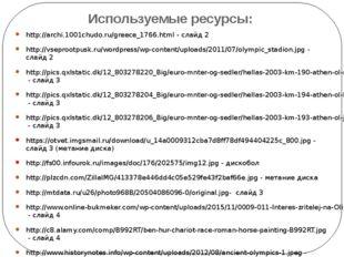 Используемые ресурсы: http://archi.1001chudo.ru/greece_1766.html - слайд 2 ht