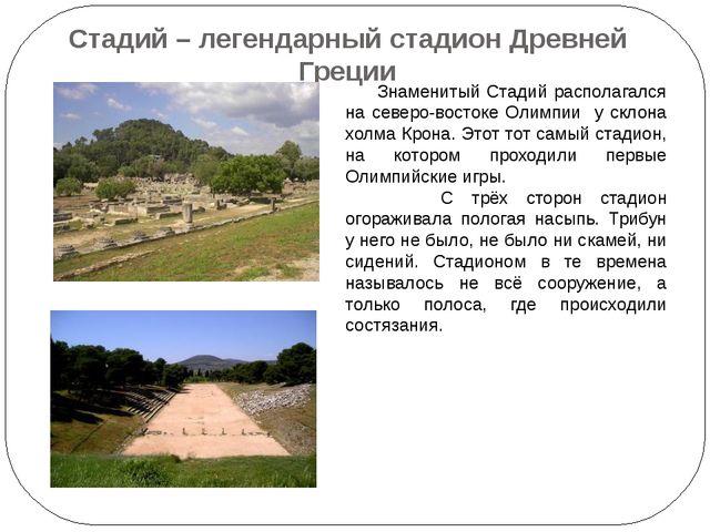 Стадий – легендарный стадион Древней Греции Знаменитый Стадий располагался на...
