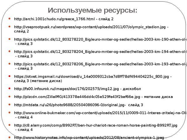 Используемые ресурсы: http://archi.1001chudo.ru/greece_1766.html - слайд 2 ht...
