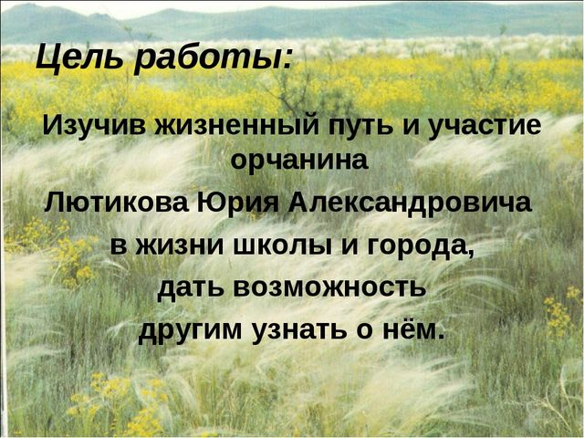 Цель работы: Изучив жизненный путь и участие орчанина Лютикова Юрия Александр...