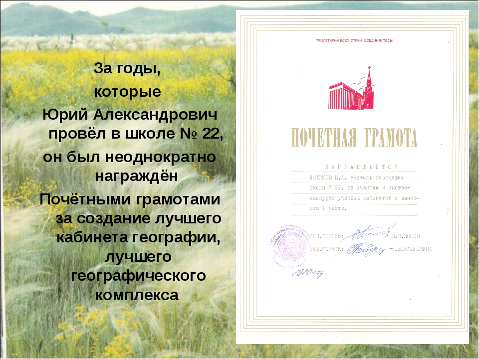 За годы, которые Юрий Александрович провёл в школе № 22, он был неоднократно...