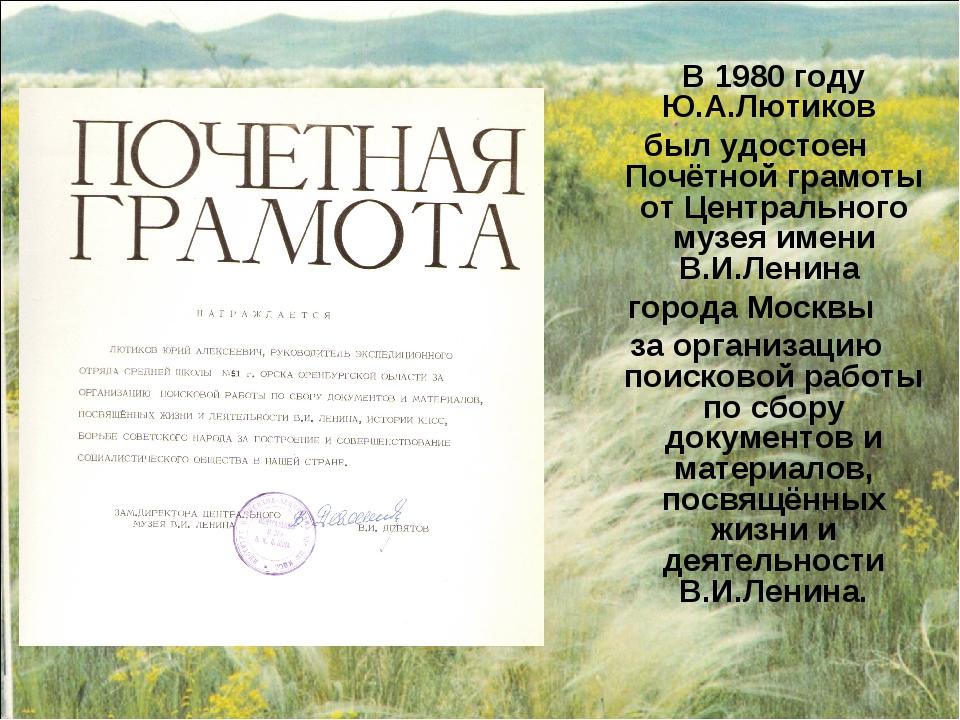 В 1980 году Ю.А.Лютиков был удостоен Почётной грамоты от Центрального музея...
