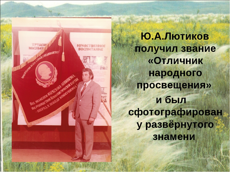 Ю.А.Лютиков получил звание «Отличник народного просвещения» и был сфотографи...