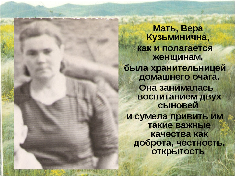 Мать, Вера Кузьминична, как и полагается женщинам, была хранительницей домаш...
