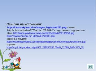 Ссылки на источники: http://fotoramky.narod.ru/images_big/ramka230.png -гном