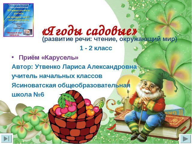 «Ягоды садовые» (развитие речи: чтение, окружающий мир) 1 - 2 класс Приём «К...