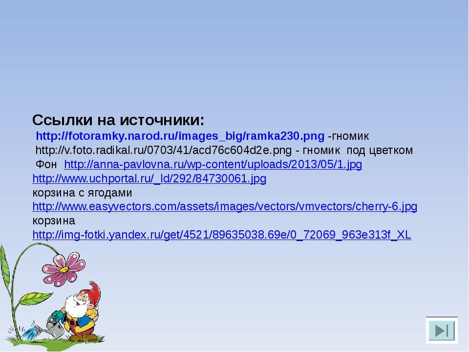 Ссылки на источники: http://fotoramky.narod.ru/images_big/ramka230.png -гном...