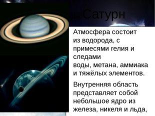 Уран Масса урана в 14 раз больше массы Земли. Уран – Первая планета обнаружен