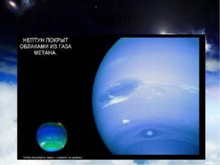 Нептун относится к планетам гигантам диаметр планеты равен 49530 км. Период в