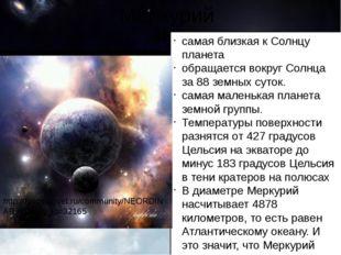 Венера В диаметре она насчитывает около 12 100 километров, а диаметр Земли ра