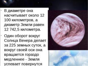 Венера Здесь преобладают низменности и невысокие возвышенности. Горные участк