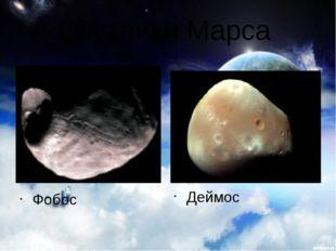 Земля Единственное известное человеку на данный момент тело Солнечной системы