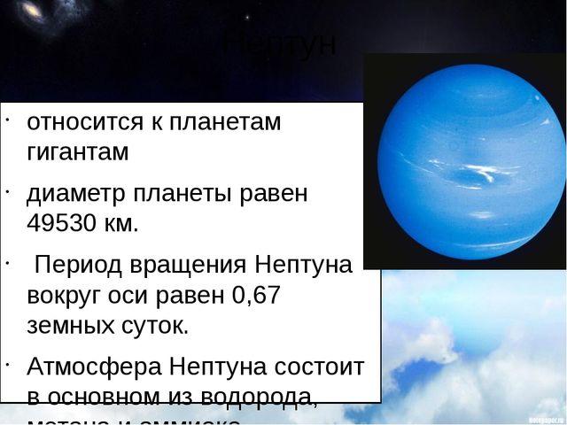 Источники информации http://cosmos.ucoz.ru/publ/solnechnaja_sistema/venera/pl...