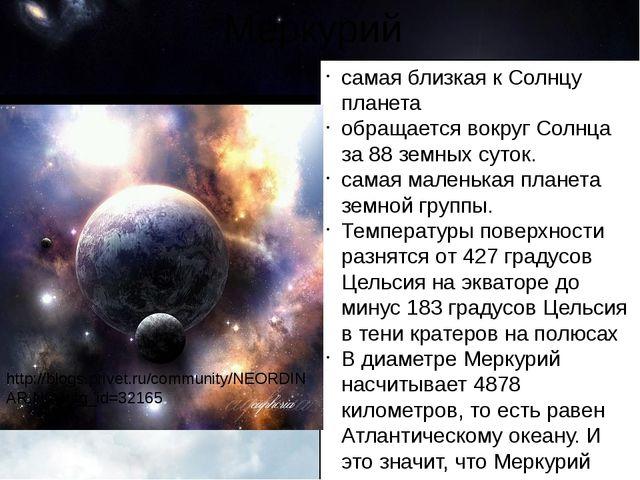 Венера В диаметре она насчитывает около 12 100 километров, а диаметр Земли ра...