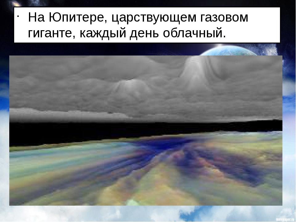 Спутник Юпитера (Ио) на фоне его Спутник Юпитера (Ио) на фоне его облаков