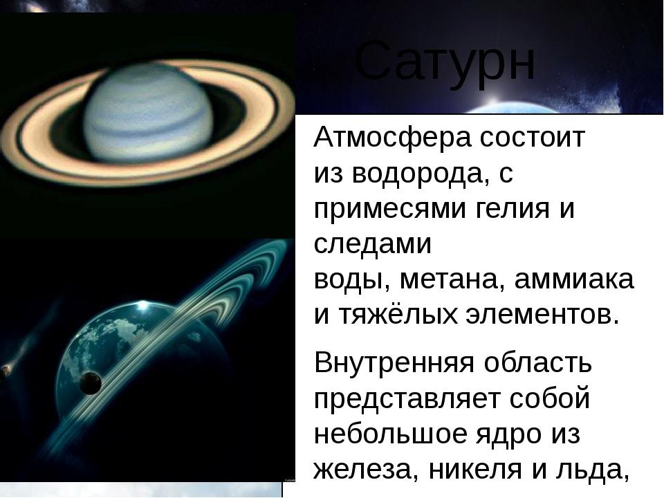 Уран Масса урана в 14 раз больше массы Земли. Уран – Первая планета обнаружен...